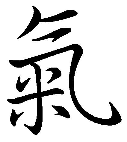 Sinogramme Qi